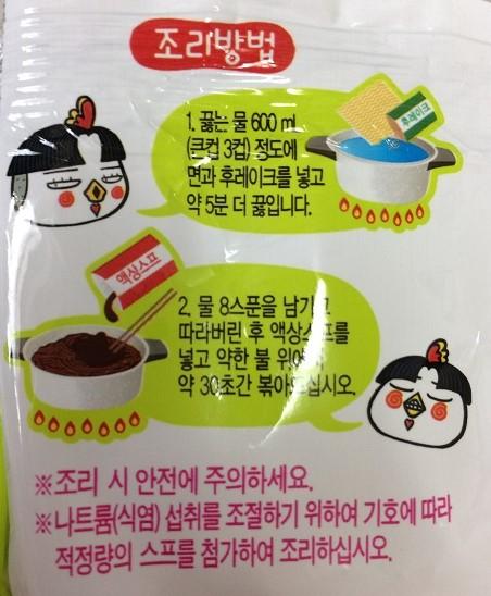チャジャンブルダック炒め麺 作り方