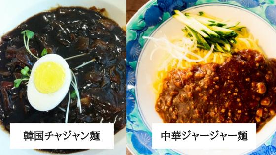 チャジャンブルダック炒め麺 レビュー
